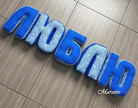 Подушки буквы Люблю/ арт. 47