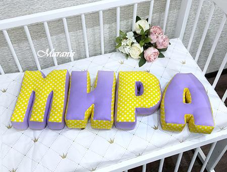 Буквы подушки Мира / арт. 115