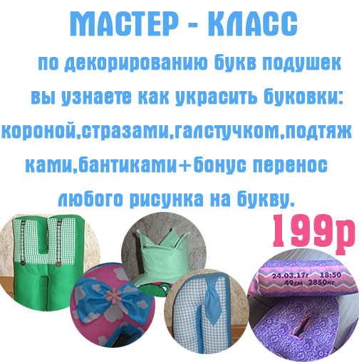 Декорирование букв подушек